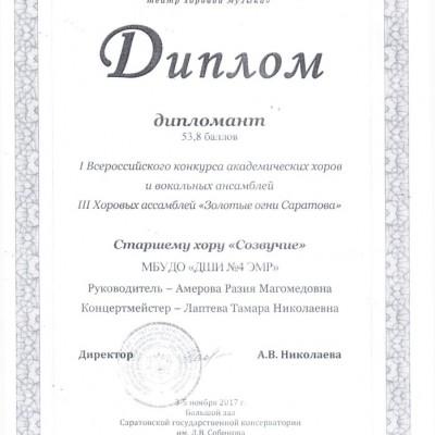I Всероссийский конкурс академических хоров и вокальных ансамблей